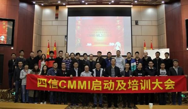 CMMI3认证