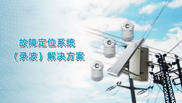 智能化配电网线路状态监测系统