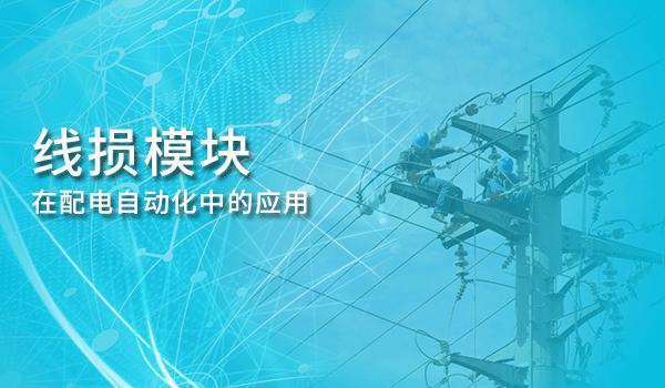 线损模块在配网自动化的应用