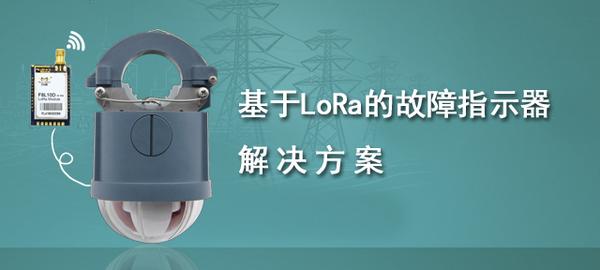 基于LoRa的故障指示器解决方案
