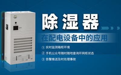 四信除湿器在配电设备中的应用