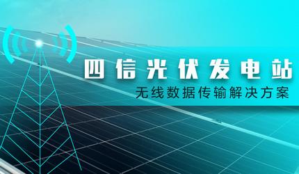 四信光伏发电站数据无线传输解决方案