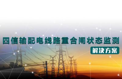 四信输配电线路重合闸状态监测解决方案