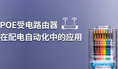 四信POE受电路由器在配电自动化中的应用
