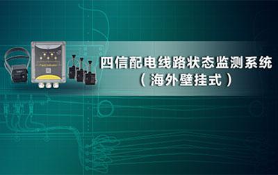 基于四信壁挂式故障指示器的配电线路状态监测系统