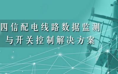 四信配电线路数据监测与开关控制解决方案