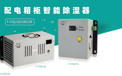 四信配电箱柜除湿器打造安全运行环境