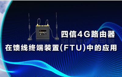四信4G路由器在馈线终端装置(FTU)中的应用