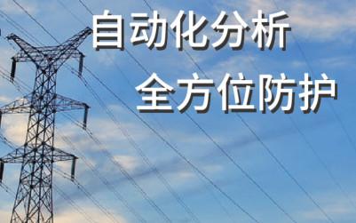 电力防外力监控平台实现自动化分析和全方位防护