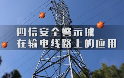 四信安全警示球在输电线路上的应用