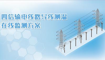 四信输电线路导线测温在线监测方案