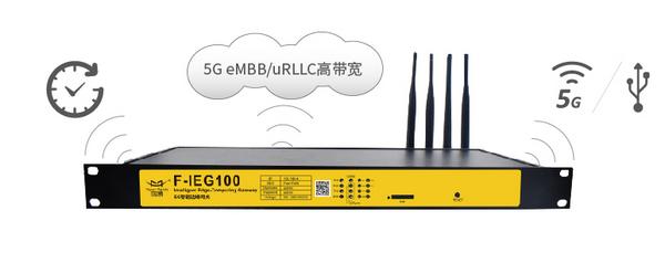 5G智能边缘网关的功能