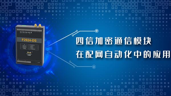 加密通信模块在配网自动化中的应用