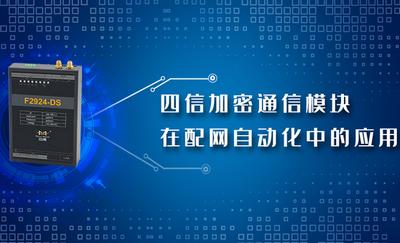 四信加密通信模块在配网自动化中的应用