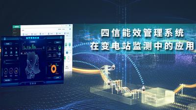 四信能效管理系统在变电站监测中的应用